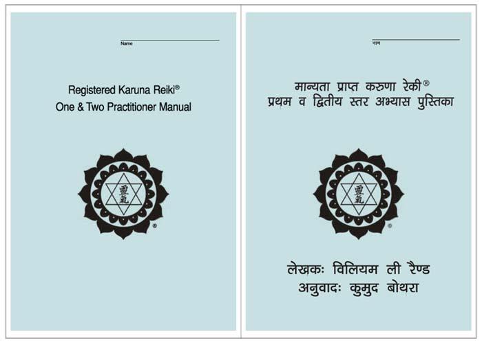 reiki manuals rh reikiindia org karuna reiki master manual karuna ki reiki manual pdf
